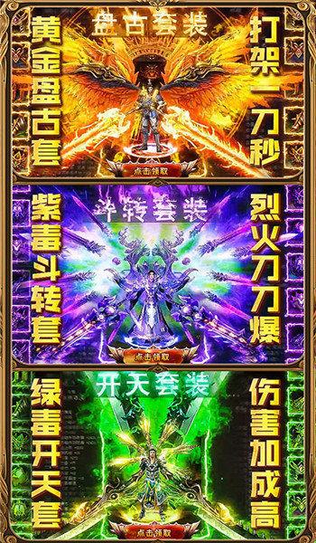 屠龙传说最新版下载