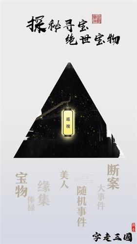 字走三国官网官方版