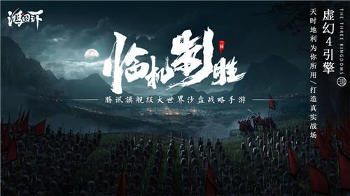 鸿图之下中文版下载