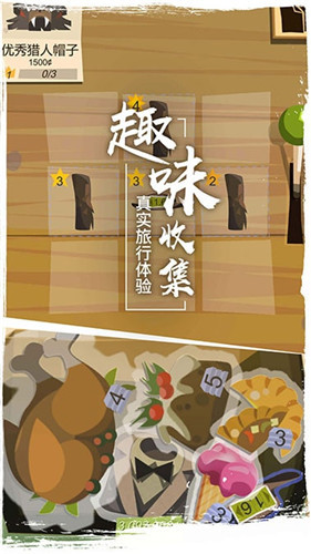 边境之旅中文版下载