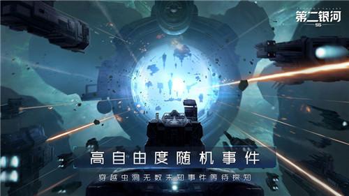 第二银河中文版下载