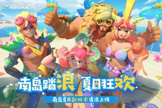 海岛纪元手游官方版下载