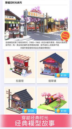 我爱拼模型游戏下载中文版