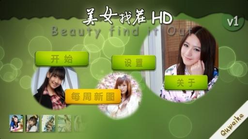 美女找茬单机中文版单机游戏下载