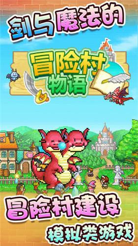 冒险村物语手机版下载