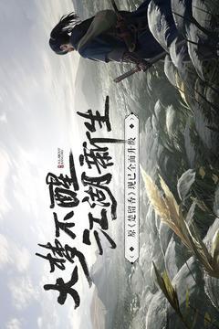 一梦江湖网页版下载