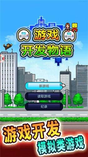 游戏开发物语下载中文版