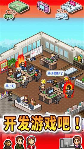 游戏开发物语官方版下载