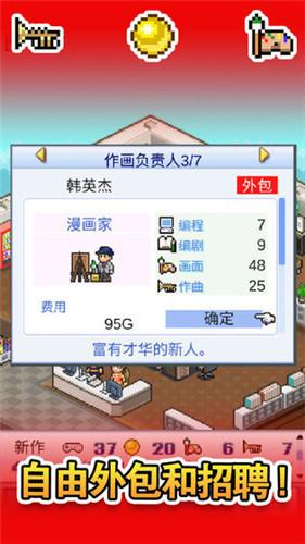 游戏开发物语安卓最新版下载v3.00