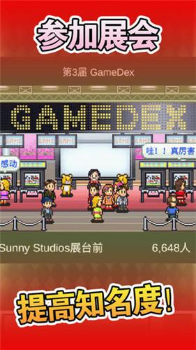 游戏开发物语中文版下载