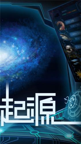 物种起源游戏破解版下载