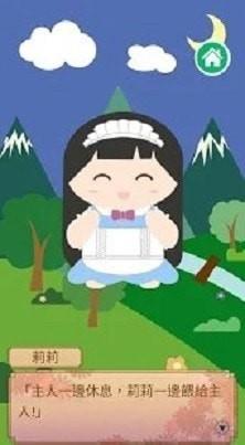 棉花糖女仆游戏安卓最新版下载