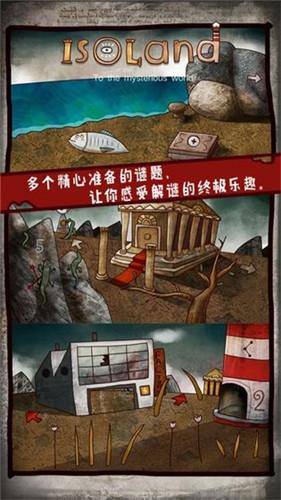 迷失岛官方版