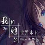 我和她的世界末日 安卓版