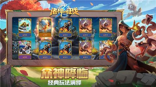 诸神的征伐手游最新下载v1.4.4