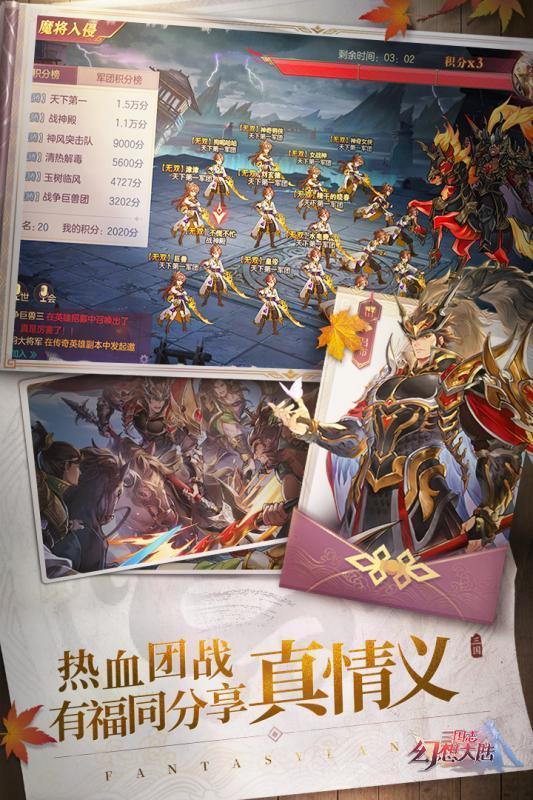 三国志幻想大陆所有版本下载