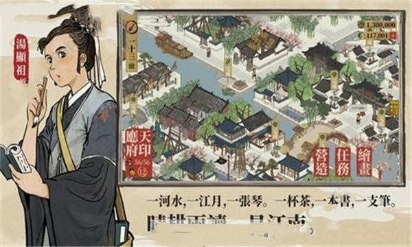 江南百景图游戏下载