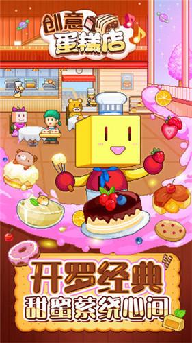 创意蛋糕店汉化破解版下载