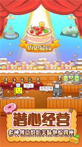 开罗创意蛋糕店无敌版