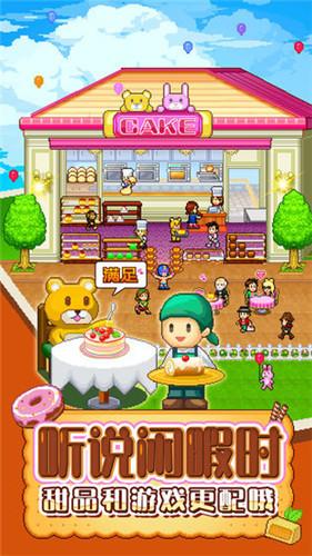 创意蛋糕店无限食材版
