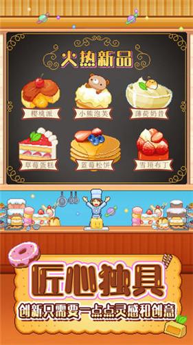 创意蛋糕店汉化变态破解版