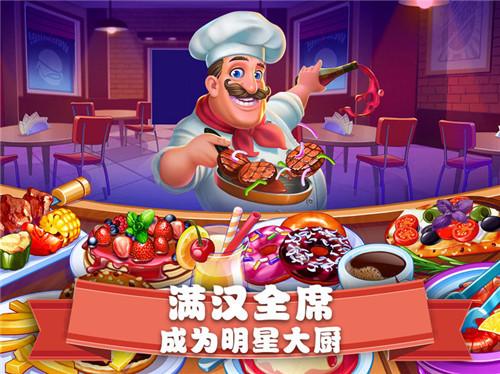美食街物语游戏最新版下载