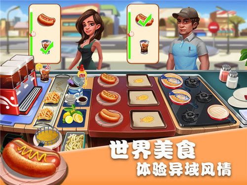 美食街物语游戏下载