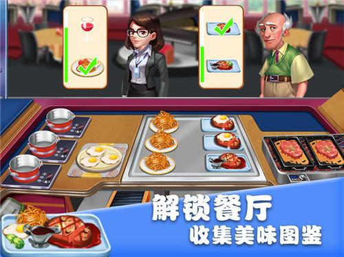 美食街物语下载 v1.0.8