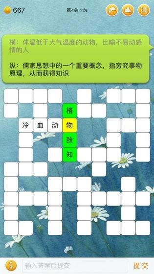 中文填字游戏正式版下载