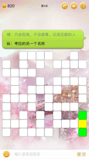 中文填字游戏电脑版官方下载
