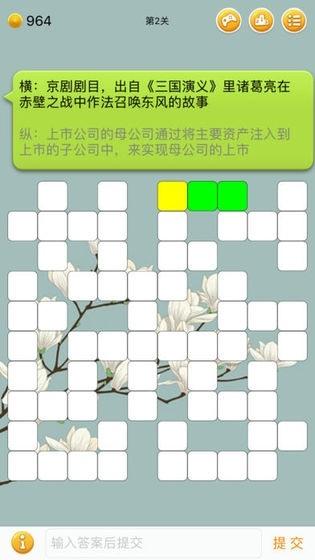 中文填字游戏手游下载