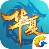 qq华夏手游官方最新版