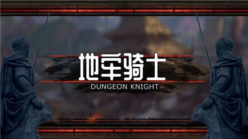 地牢骑士中文版安卓下载