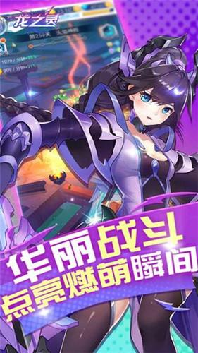 龙之灵安卓版3.2.2下载