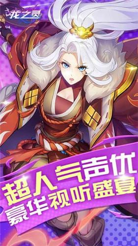 龙之灵官网版下载