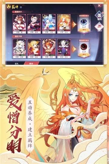 天姬变最新版下载