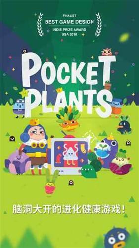 口袋植物游戏下载