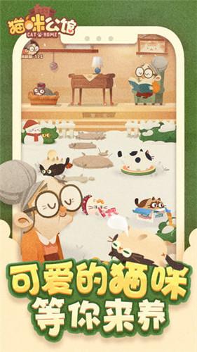 猫咪公馆游戏安卓版最新官方下载v1.23.3