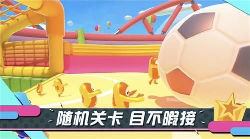 糖豆人游戏官方网站