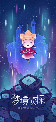 梦境侦探游戏下载免费