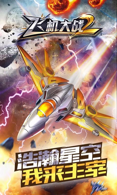 飞机大战2手游官方下载