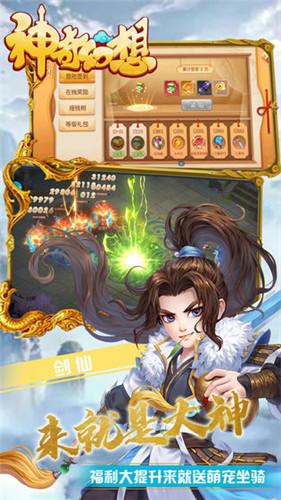 神奇幻想官方版下载