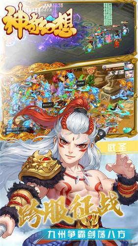 神奇幻想vivo版本下载