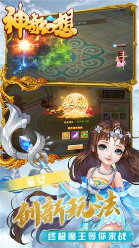 神奇幻想游戏下载