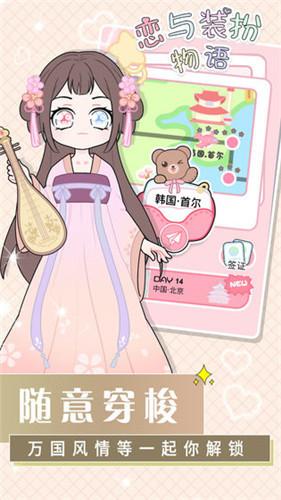 恋与装扮物语官方游戏下载
