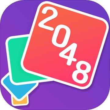 接龙2048最新版