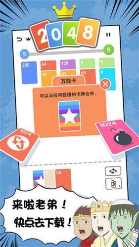 接龙2048手游v1.0安卓版