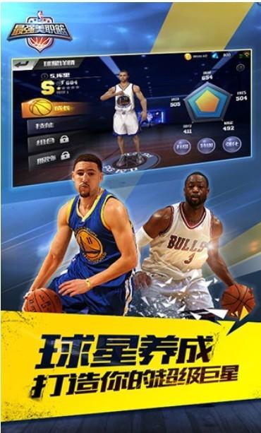 最强NBA腾讯官方版下载