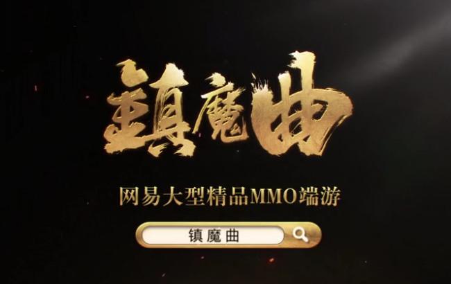 镇魔曲最新官方下载