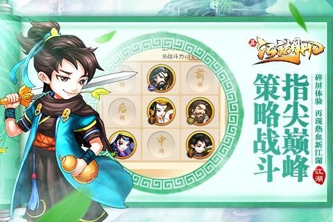 真江湖app下载